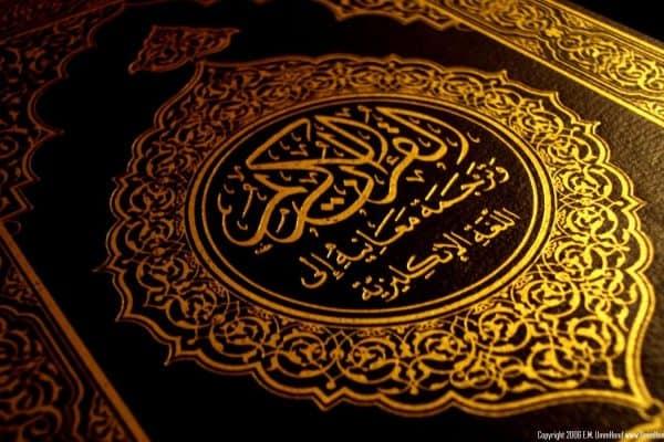 Diantara Sifat-Sifat Al-Qur'an
