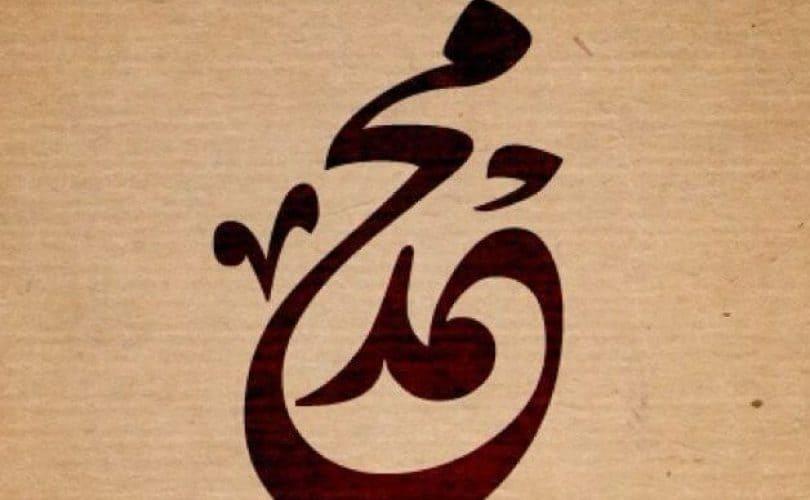Nama-Nama Rasulullah Shallallahu'alaihi Wasallam
