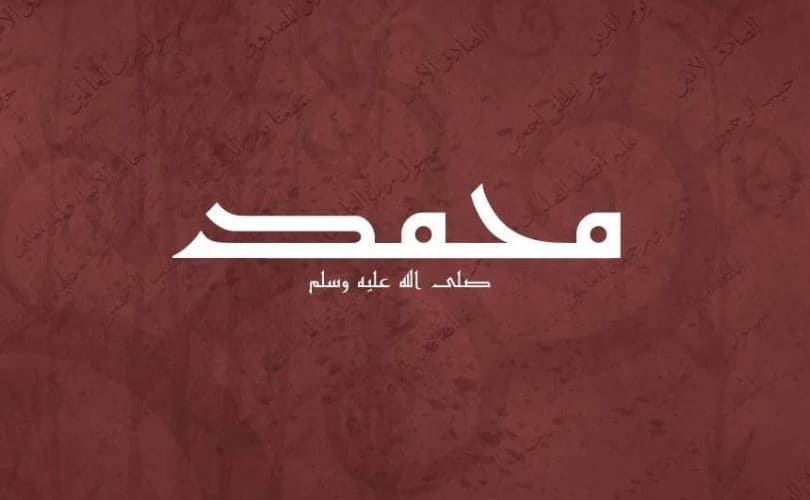 Kenali Kelahiran Nabimu, Nabi Shallahu 'alaihi wa Sallam